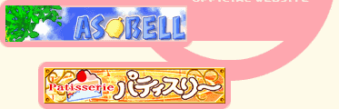 ASOBELL・パティスリー official website